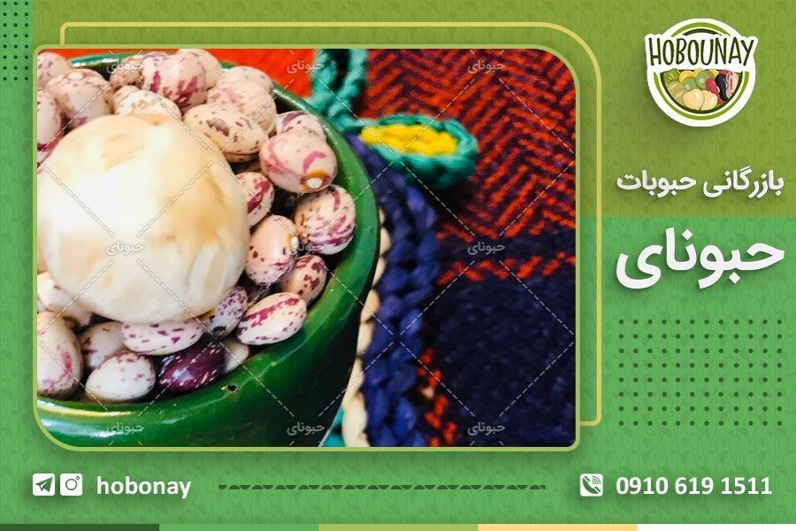 اطلاع از قیمت لوبیا چیتی خمین امروز