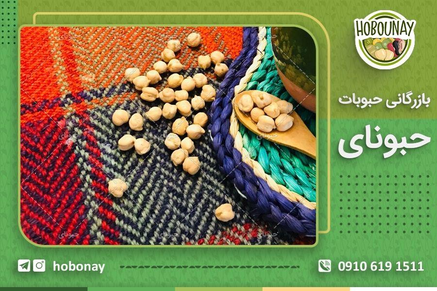 خرید و فروش عمده نخود در استان کرمانشاه