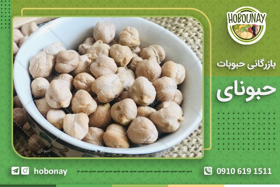 خرید بهترین قیمت نخود کرمانشاه امروز