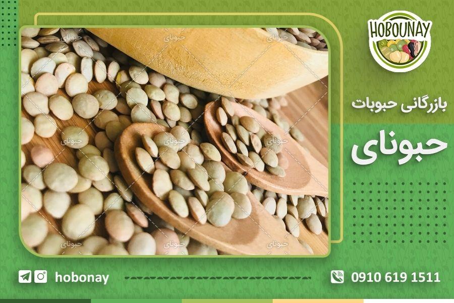 قیمت خرید و فروش عمده حبوبات در اصفهان