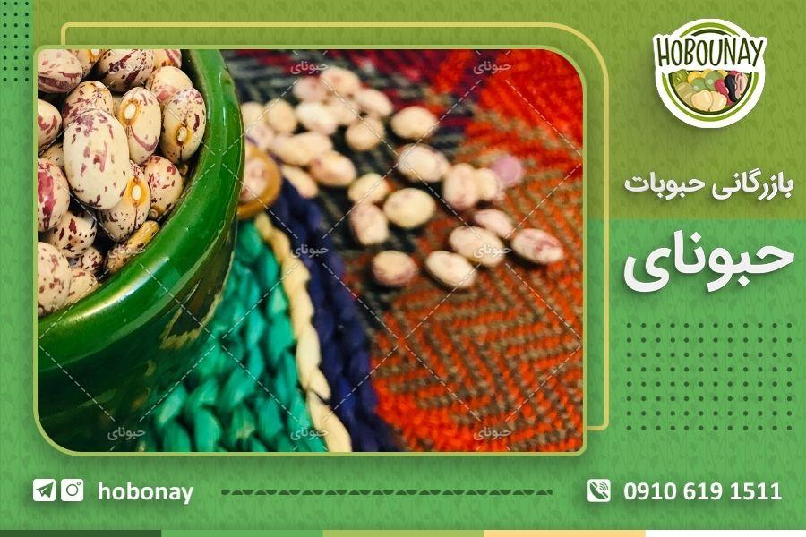 خرید و فروش آنلاین لوبیا چیتی
