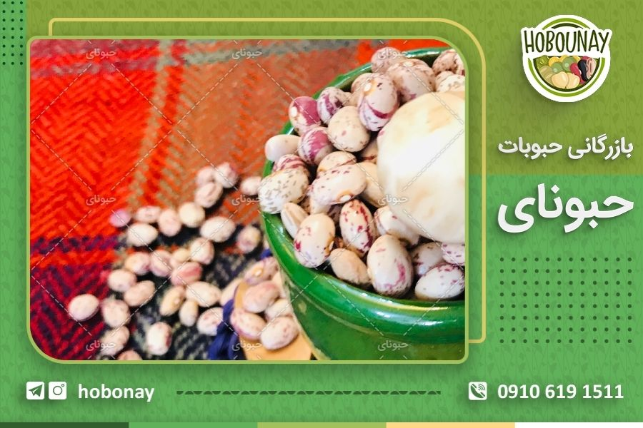 خرید و فروش عمده لوبیا چیتی خمین