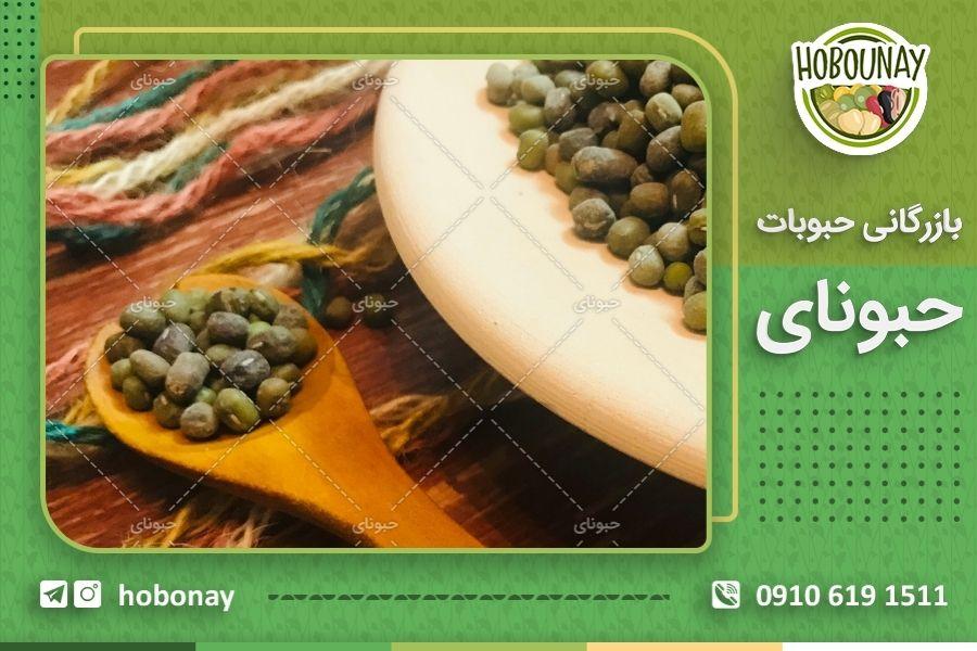 قیمت حبوبات در اصفهان به صورت عمده
