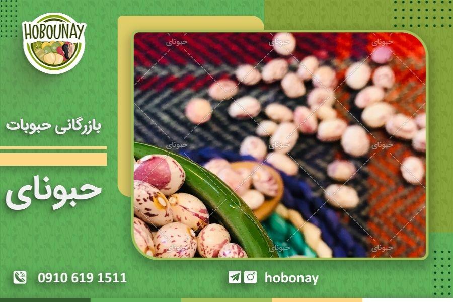 خرید و فروش نخود لوبیای مرغوب داخلی
