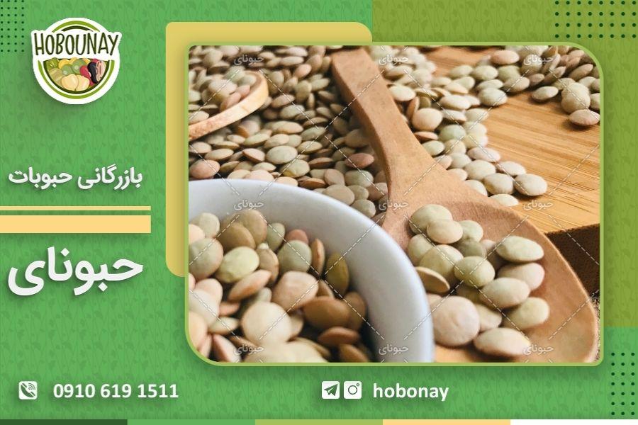 حبوبات تولید شده ایرانی