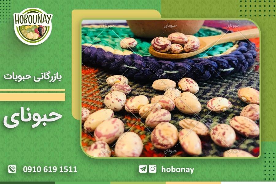 صادرات آنلاین لوبیا چیتی در بازار