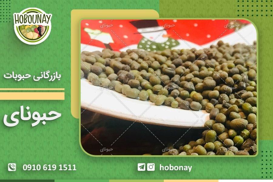 خرید مستقیم از مراکز فروش حبوبات فله در تهران