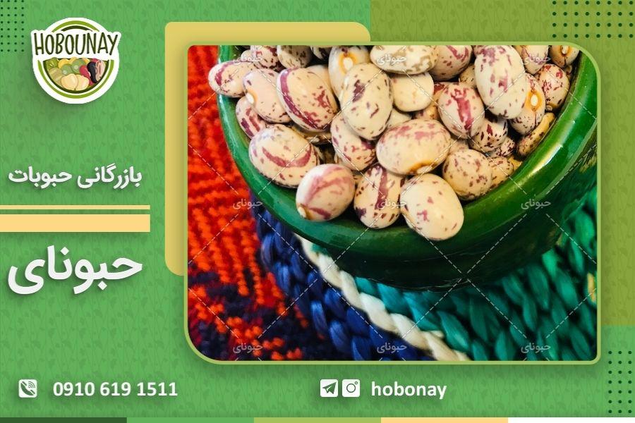 قیمت لوبیا چیتی خمین امروز