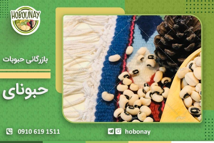 نمایندگی های فروش حبوبات ایرانی