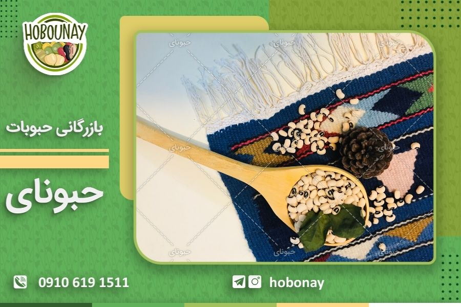 قیمت حبوبات در اصفهان