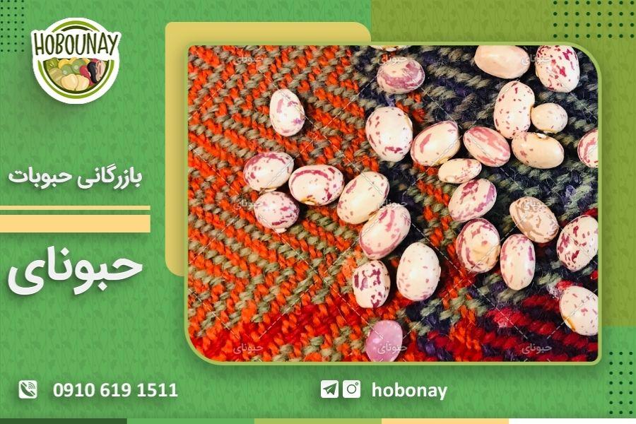 ارزش و قیمت لوبیا چیتی در بازار امروز