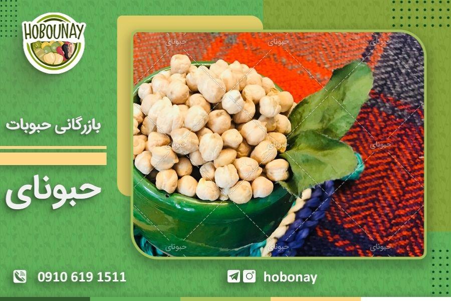 خرید و اطلاع از قیمت نخود در استان کرمانشاه