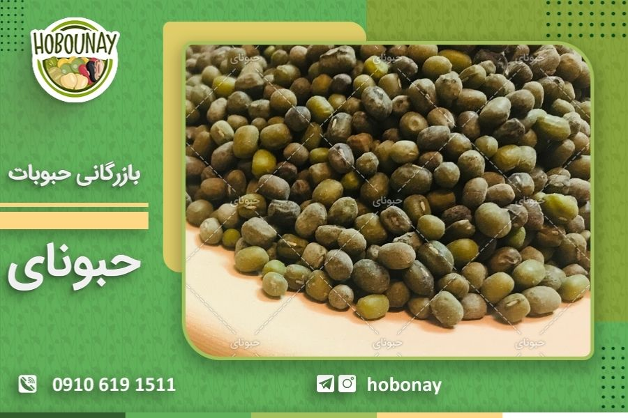 بازار پخش مستقیم حبوبات در اصفهان