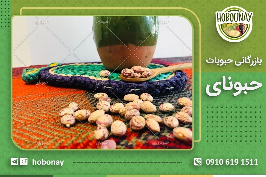 قیمت حبوبات عمده در اصفهان در سال 99