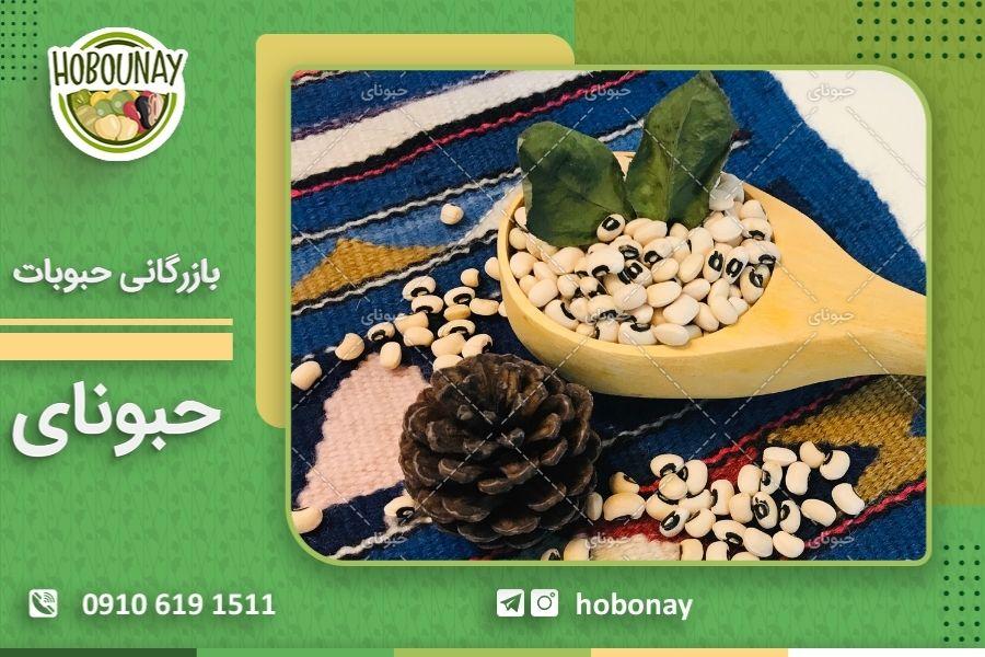 قیمت حبوبات عمده در اصفهان