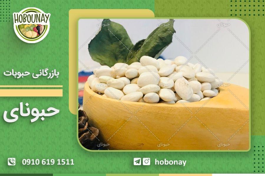 قیمت حبوبات بسته بندی شده در اصفهان