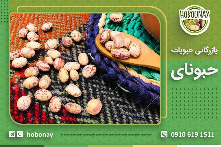 قیمت فروش لوبیا چیتی عمده امروز