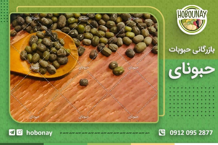 خرید بدون واسطه از مرکز پخش حبوبات شیراز