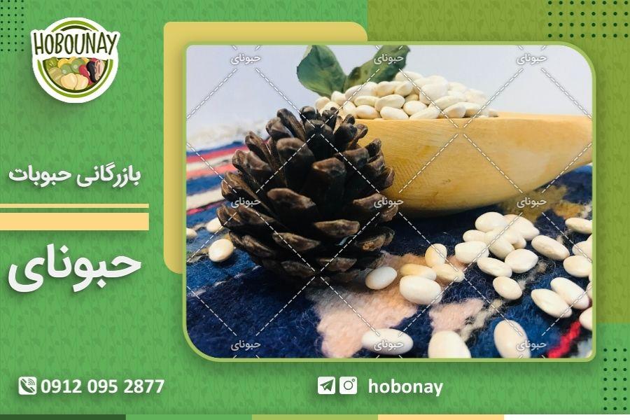صادرات حبوبات ایرانی مرغوب به جهان