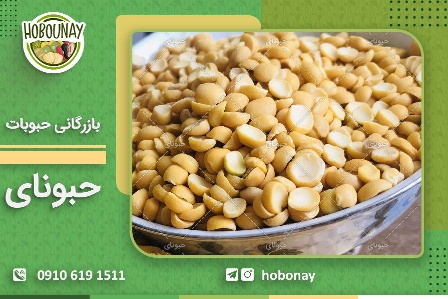 آگاهی از قیمت فروش عمده حبوبات در تهران