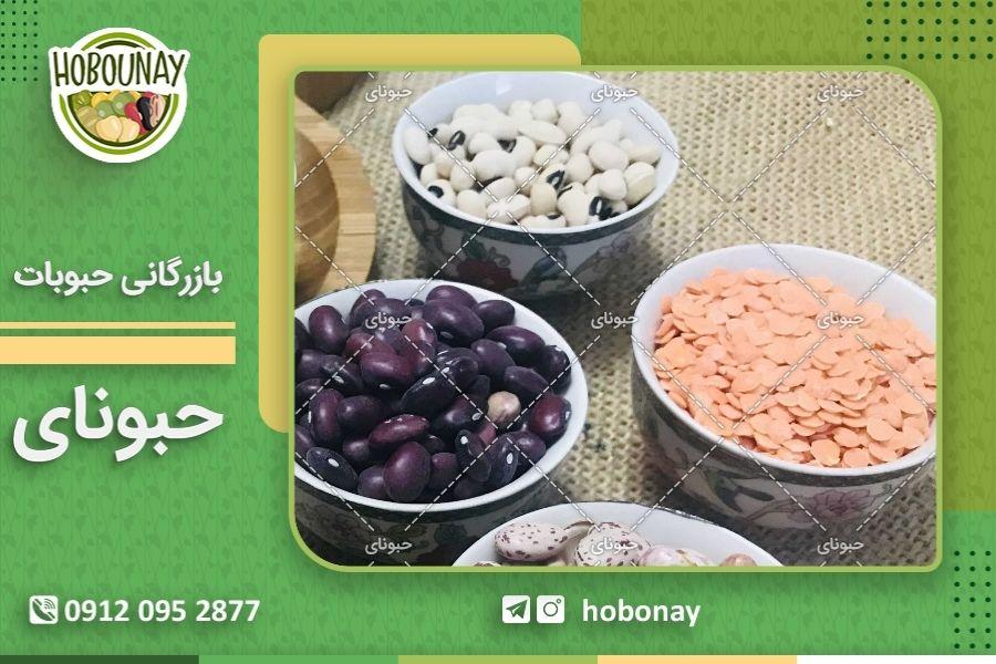 نمایندگی فروش حبوبات در اصفهان