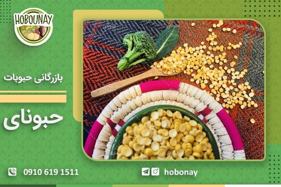 فروش عمده حبوبات در تهران به صورت مستقیم
