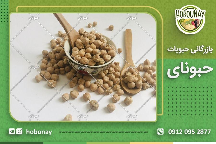 اطلاع از قیمت روز نخود کرمانشاه به صورت اینترنتی