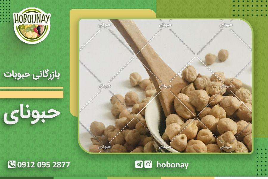 خرید مستقیم نخود از فروشگاه های مجازی