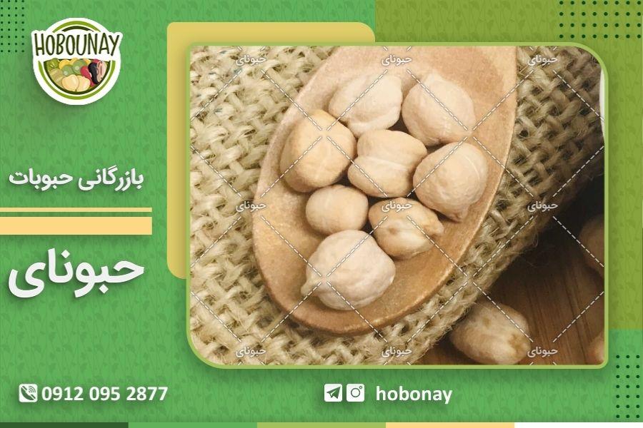 خرید مستقیم نخود از طریق فروشگاه های مجازی